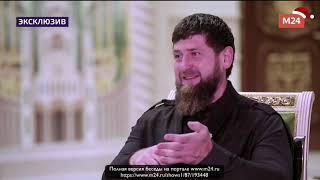 Рамзан Кадыров про ЗАГС и Жириновского