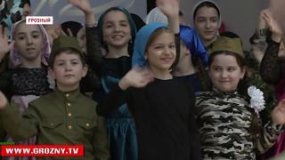 Стихотворения и песни о Великой Победе звучали в Центре образования им. Ахмата-Хаджи Кадырова