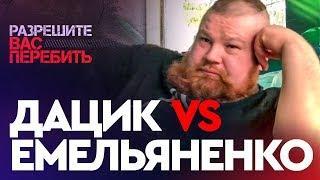 ДАЦИК О ЕМЕЛЬЯНЕНКО | Интервью Рыжего Тарзана