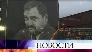 В Грозном вспоминают бывшего главу Чеченской республики Ахмата-Хаджи Кадырова.