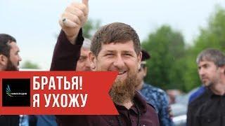 РАМЗАН КАДЫРОВ  УХОДИТ С ПОСТА РУКОВОДИТЕЛЯ ЧЕЧНИ