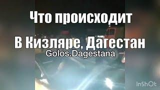 О ситуации в Дагестане, Кизляр. Комментарий Рамзана Кадырова и независимое мнение.