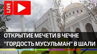 """Открытие мечети """"Гордость Мусульман"""" в Чечне. Прямая трансляция открытия из города Шали"""