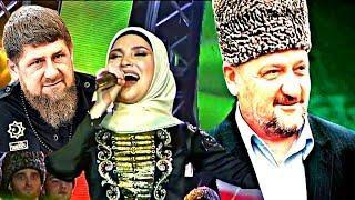 Песня про Отца Рамзана Кадырова! Малика Кавраева - АХМАТ ХАДЖИ КАДЫРОВ
