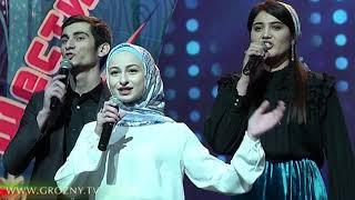 16-й фестиваль команд КВН на Кубок имени Ахмата-Хаджи Кадырова!