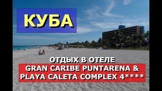 КУБА. ОТДЫХ В ОТЕЛЕ GRAN CARIBE PUNTARENA & PLAYA CALETA COMPLEX 4****. ПЕСНЯ DESPACITO (ДЕСПАСИТО).