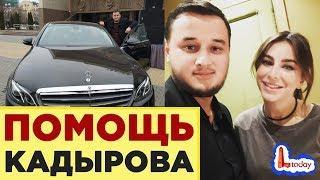 Раздача МЕРСЕДЕСОВ от фонда КАДЫРОВА, вызвала КРИТИКУ в Чечне
