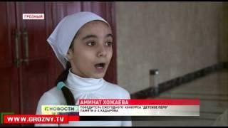Детский конкурс пера памяти Ахмата Кадырова