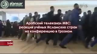 Арабский канал MBC реакция ученых исламских стран на конференцию в Грозном
