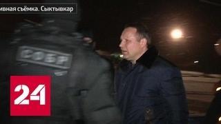 Банда Пичугина пошла под арест