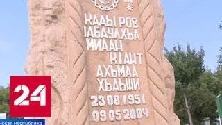 67 лет исполнилось со дня рождения Ахмата Кадырова - Россия 24