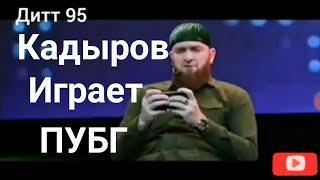 """Рамзан Кадыров играет """"ПУБГ"""""""